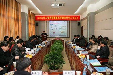 江南大学食品科学与技术国家重点实验室获评估