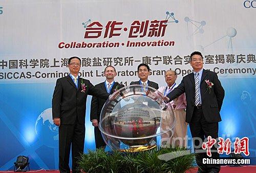 """""""中国科学院上海硅酸盐研究所―康宁联合实验室""""成立"""