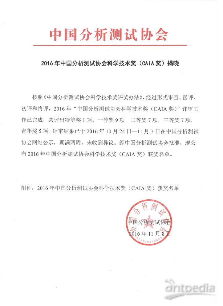2016年中国分析测试协会科学技术奖(caia奖)揭晓