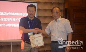 原子光谱应用与技术专业委员会正式成立