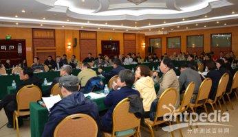 中国质谱学会常务理事会在京召开