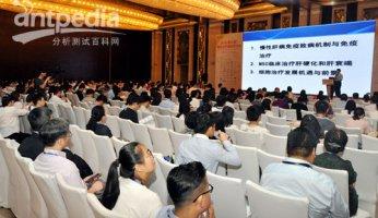细胞治疗驶入快车道 2018细胞治疗国际研讨会在沪召开