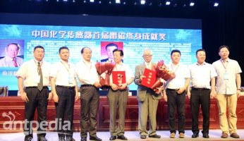 第十四届全国化学传感器大会召开 2位院士3位专家获奖