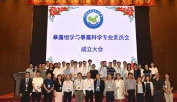 中国环境诱变剂学会暴露组学与暴露科学专业委员会成立