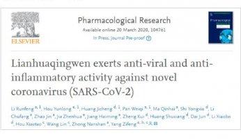 鐘南山團隊新冠病毒的最新研究 這次瞄準連花清瘟了!