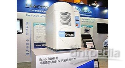 Echo 500系列非接触式纳升级声波移液设备