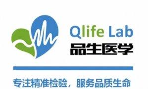 品生医学Qlife Lab 9000系列全新TQ临床质谱获批上市
