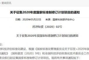 2020國家標準制修訂計劃征集 側重基礎/熱點應用標準等