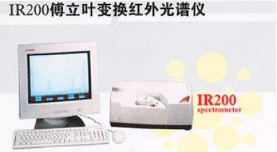 IR200/IR100傅立叶变换红外光谱仪