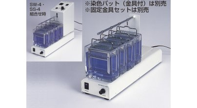 SS-4搅拌型载玻片清洗器