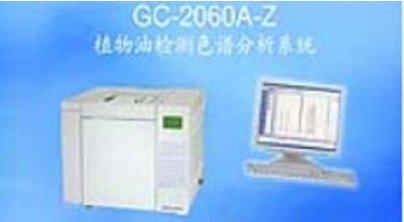 GC2060A-Z植物油分析专用气相色谱仪