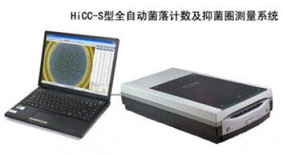 HICC-S全自动菌落计数仪及自动抑菌圈(药敏效价)测定仪