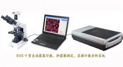 HICC-V全自动菌落计数仪、抑菌圈测定、显微计数分析系统