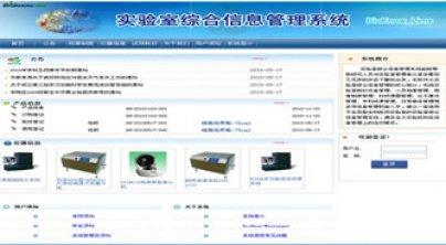 百奥知实验室综合信息管理系统(标准版)