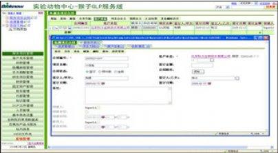 百奥知GLP实验室信息管理系统