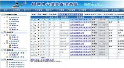百奥知检测中心信息管理系统