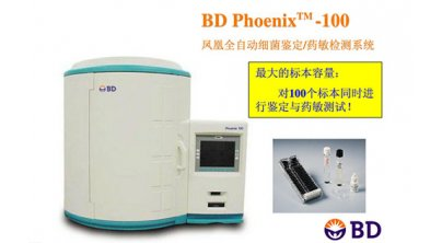 Phoenix-100全自动细菌鉴定/药敏系统