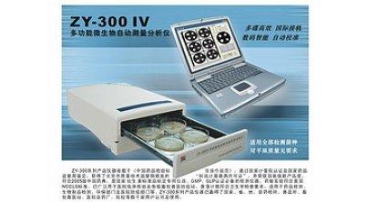 ZY-300IV抑菌圈测量仪