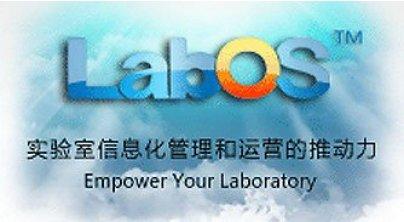 LabOS实验室运营系统
