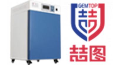 ZSH.CP-250生化功能二氧化碳培养箱