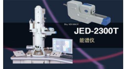 JED-2300T 电镜用能谱仪/元素分析系统