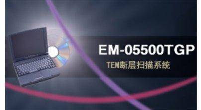 EM-05500TGP TEM断层扫描系统