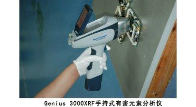 手持式四代X荧光分析仪系列Genius XRF