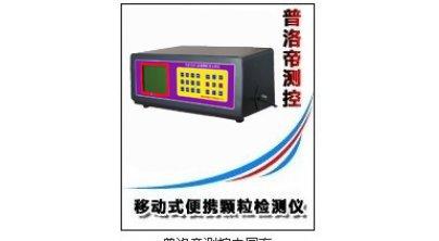 PSD-810便携式双激光颗粒计数仪