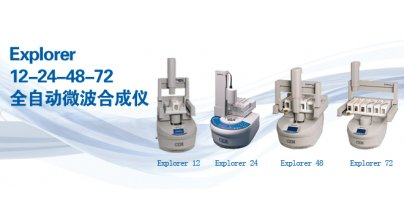 Explorer系列全自动微波合成仪