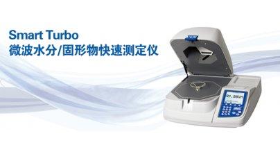 SMART Turbo微波水分/固形物测定仪