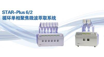 STAR-Plus 6/2循环单相聚焦微波消解系统